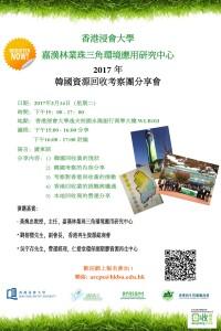 2017年韓國資源回收考察團分享會_140317