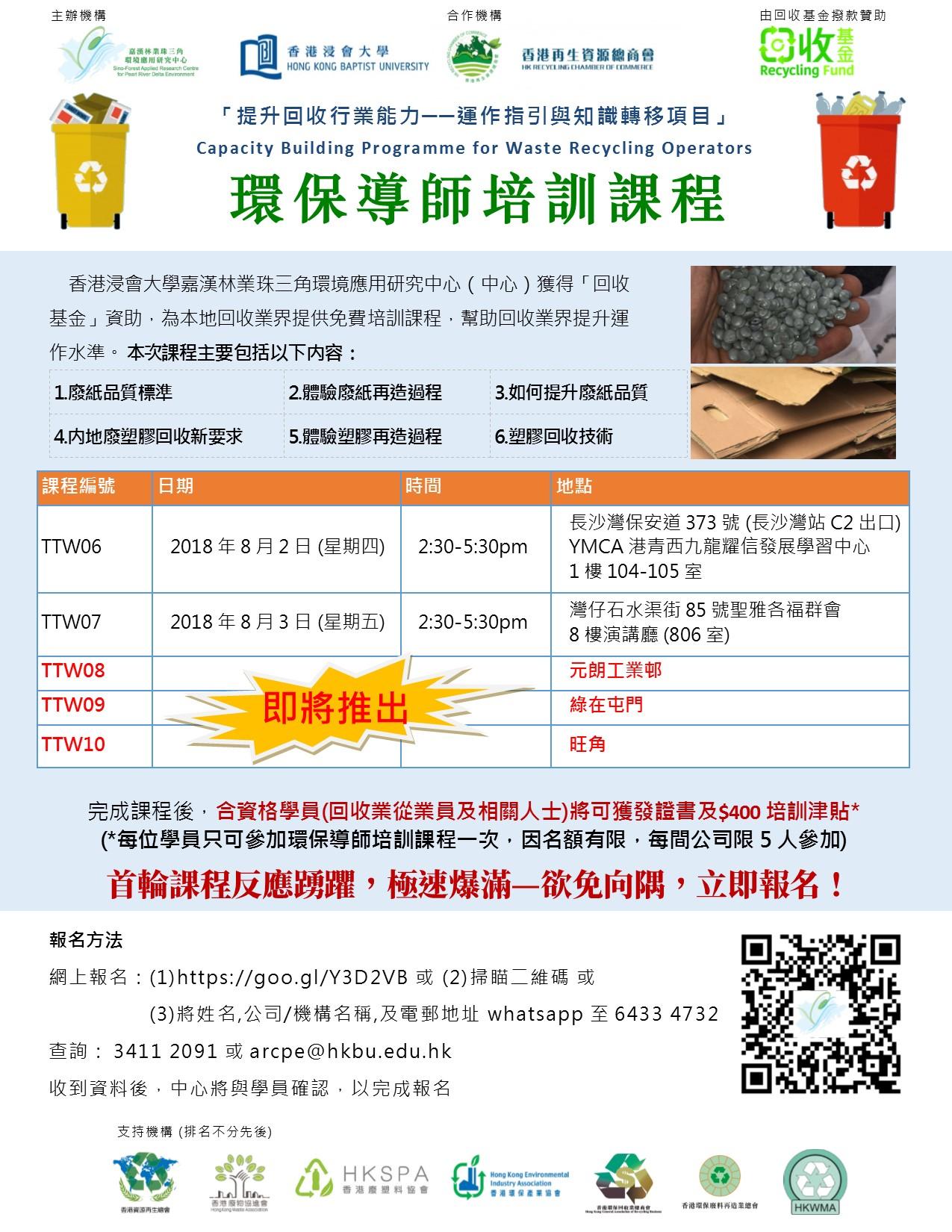 WeChat 圖片_20180712144000