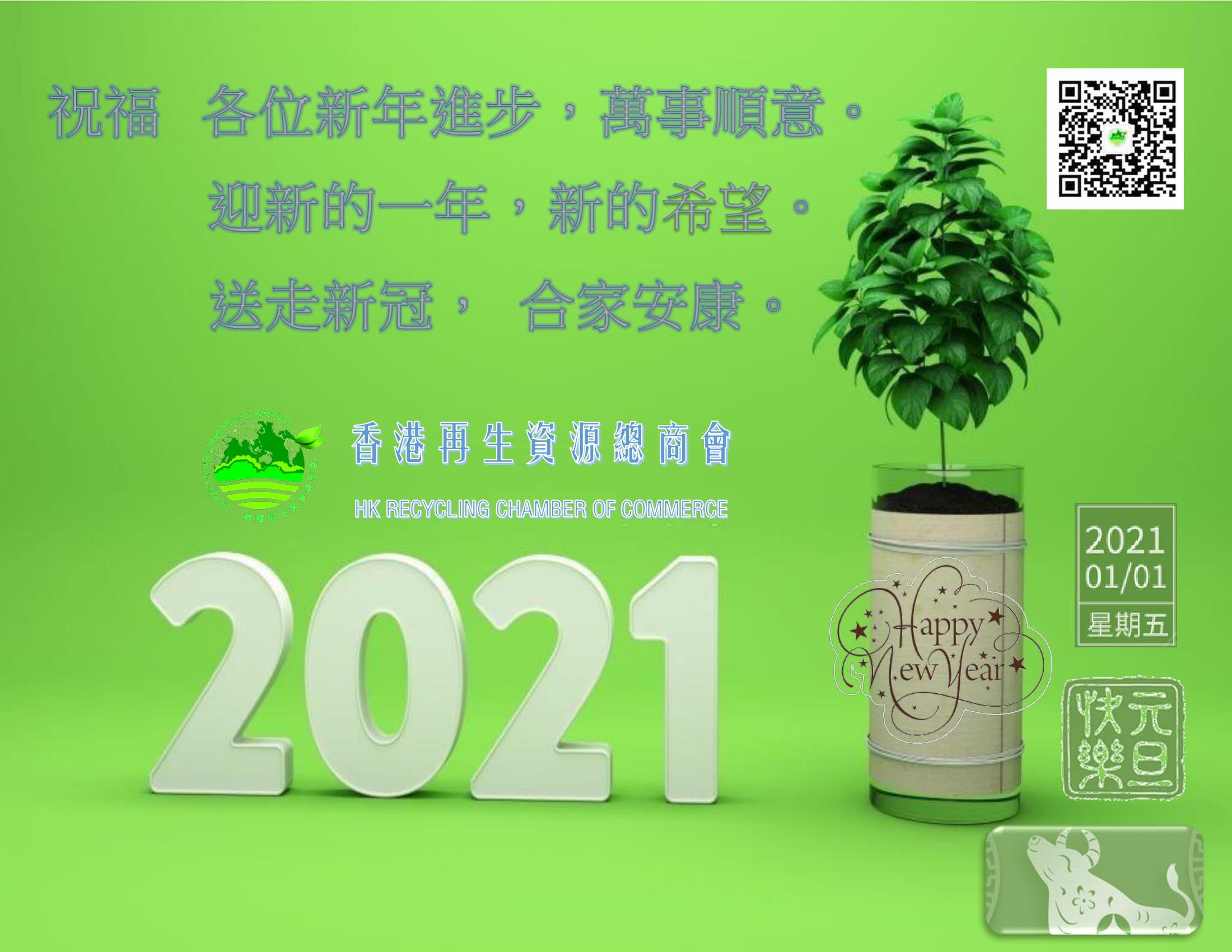 2021 HAPPY NEW YEAR-1